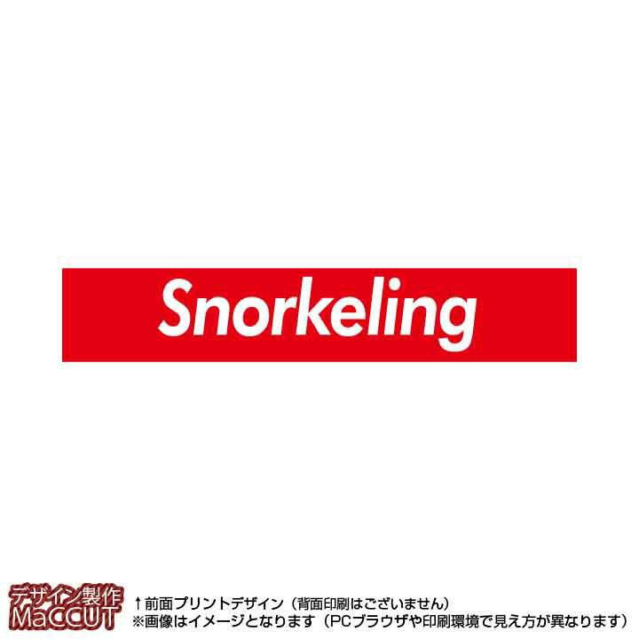 マフラータオル シュノーケル(赤に白抜き文字snorkeling)※マイクロファイバー素材タオル20×110サイズ