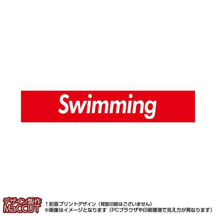 マフラータオル 水泳(赤に白抜き文字swimming)※マイクロファイバー素材タオル20×110サイズ