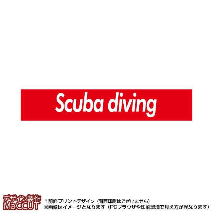 マフラータオル スキューバダイビング(赤に白抜き文字scuba diving)※マイクロファイバー素材タオル20×110サイズ