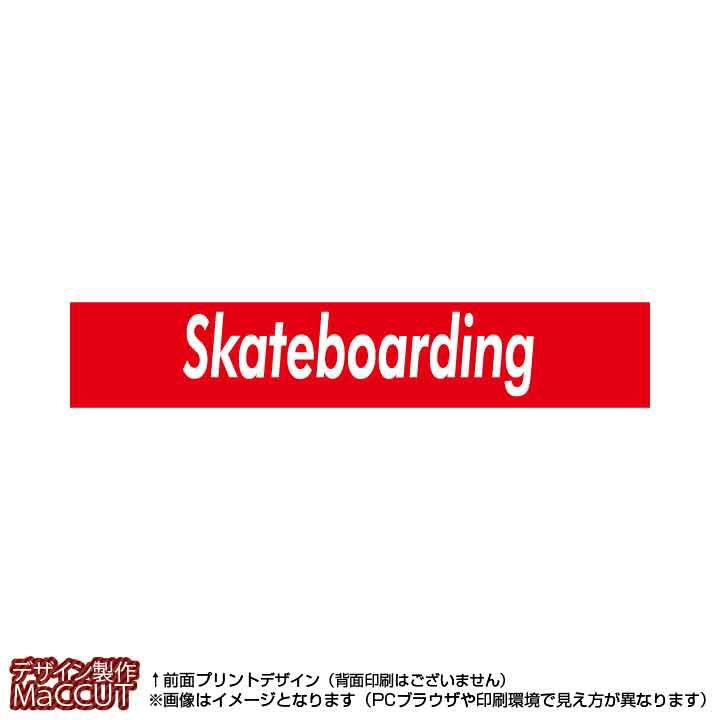 マフラータオル スケートボード(赤に白抜き文字skateboarding)※マイクロファイバー素材タオル20×110サイズ
