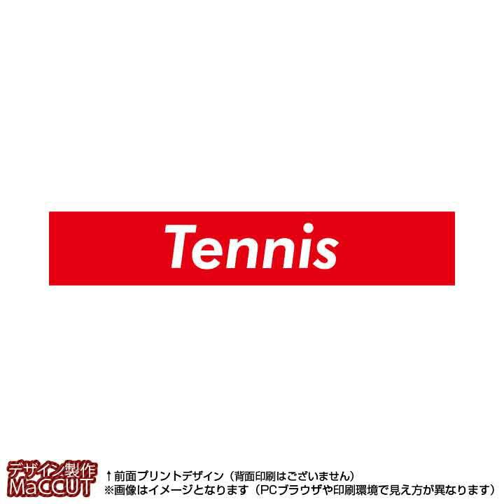 マフラータオル テニス(赤に白抜き文字tennis)※マイクロファイバー素材タオル20×110サイズ