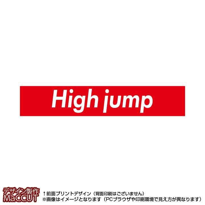 マフラータオル 走り高跳び(赤に白抜き文字high jump)※マイクロファイバー素材タオル20×110サイズ