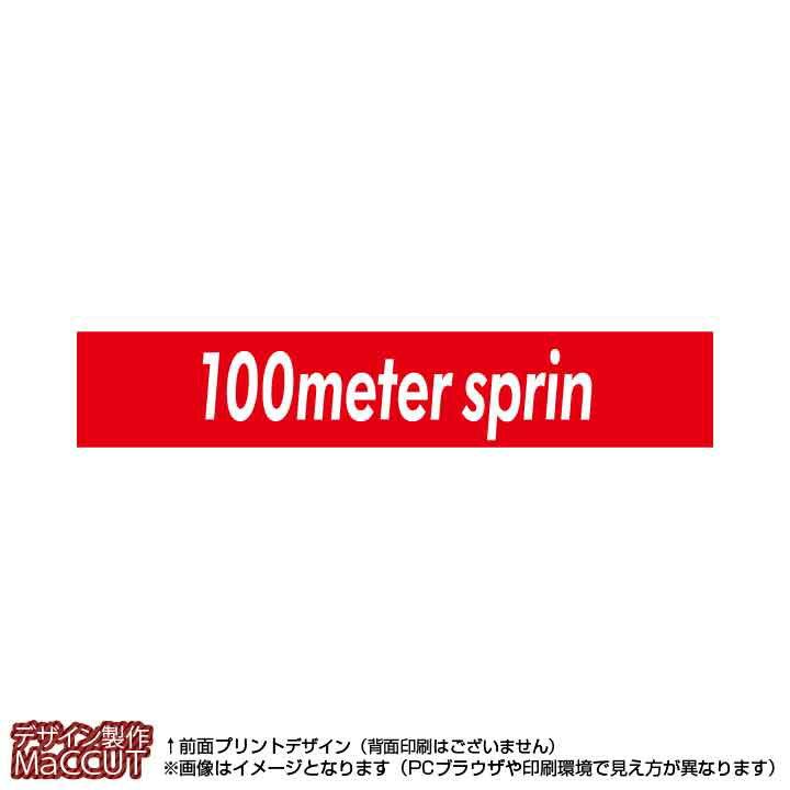 マフラータオル 100メートル走(赤に白抜き文字100meter sprint)※マイクロファイバー素材タオル20×110サイズ