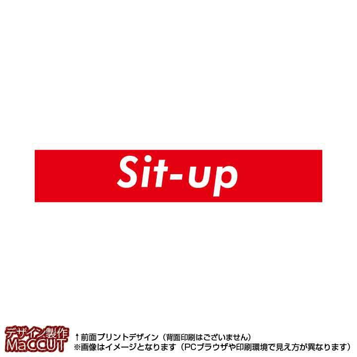 マフラータオル 腹筋(赤に白抜き文字sit-up)※マイクロファイバー素材タオル20×110サイズ