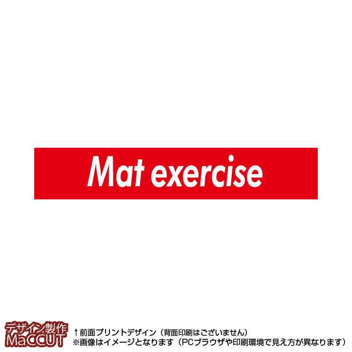 マフラータオル マット運動(赤に白抜き文字mat exercise)※マイクロファイバー素材タオル20×110サイズ
