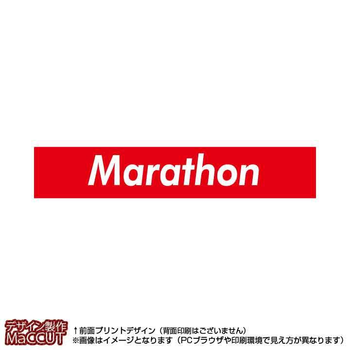 マフラータオル マラソン(赤に白抜き文字marathon)※マイクロファイバー素材タオル20×110サイズ