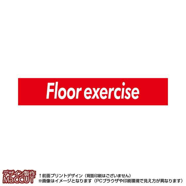 マフラータオル 床運動(赤に白抜き文字floor exercise)※マイクロファイバー素材タオル20×110サイズ