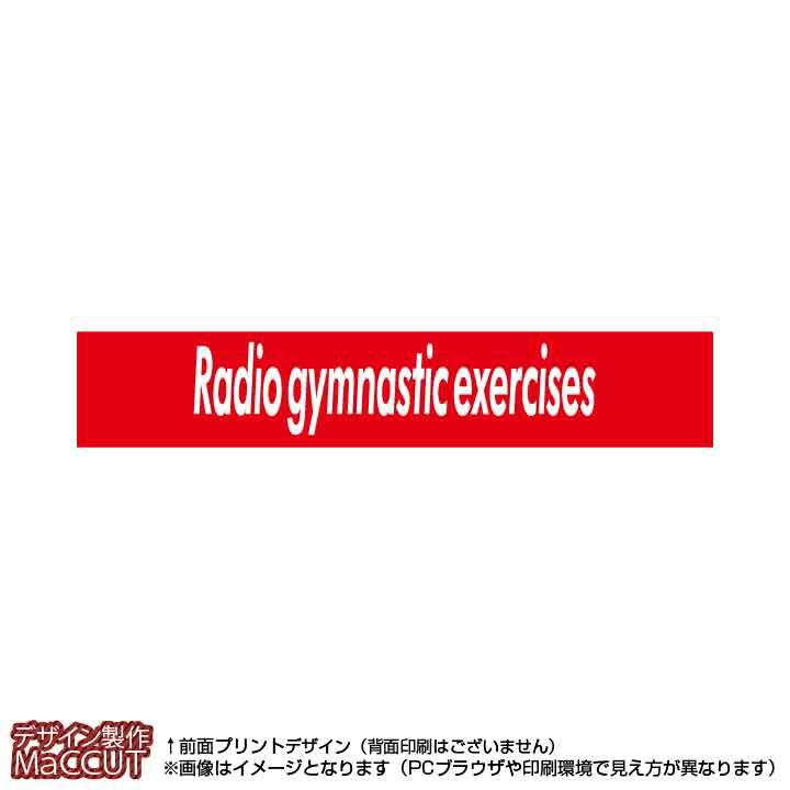 マフラータオル ラジオ体操(赤に白抜き文字radio gymnastic exercises)※マイクロファイバー素材タオル20×110サイズ