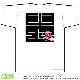 野球Tシャツ(白) 背面バッファロー「牛」マーク(ベースボール/和柄/動物/プロ球団/モチーフ/漢字/応援)
