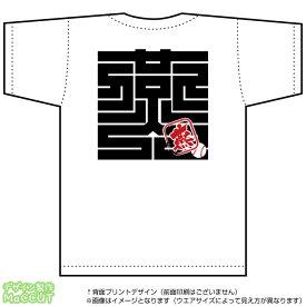 野球Tシャツ(白) 背面スワロー「燕」マーク(ベースボール/和柄/動物/プロ球団/モチーフ/漢字/応援)