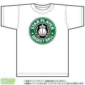 スタープレイヤーTシャツ【バスケットボール】(DryT-shirt:白)