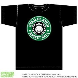 スタープレイヤーTシャツ【バスケットボール】(綿100%T-shirt:黒)