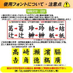 ゼッケン作り方特殊文字印刷方法