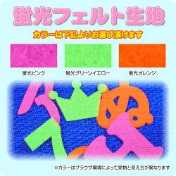 ワッペン(ひらがな/アルファベット/数字)