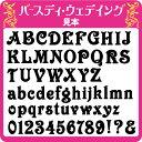ワッペン【バースディ・ウェディング】アルファベット8cmサイズ結婚式や誕生会の演出・飾りつけに人気の文字ワッペンです(衣装・お祝い・二次会・パーティー・ウェルカ...