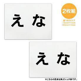 ゼッケン 名前印刷 体操服用 2枚セット