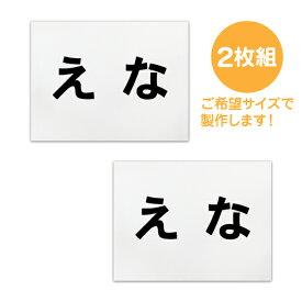 ゼッケン 名前印刷 選べる自由なサイズ 2枚セット