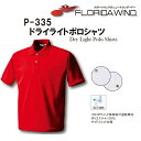 【wundouP-335】ドライライトポロシャツ