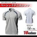 ベーシックテニスシャツ【 wundou P-1710】