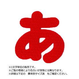 アイロンワッペン文字(3cmサイズひらがな)