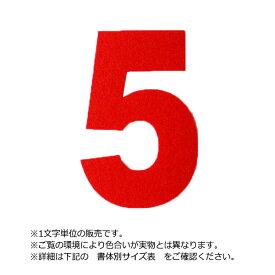 アイロンワッペン文字(5cmサイズ数字ナンバー)