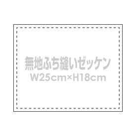 無地ゼッケン(ふち縫い生地)W25×H18cmソフトテニスやB5用手書きゼッケン布