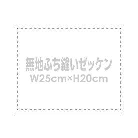 無地ゼッケン(ふち縫い生地)W25×H20cm卓球や陸上用手書きゼッケン布