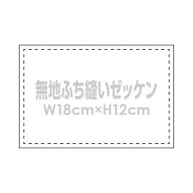 無地ゼッケン(ふち縫い生地)W18×H12cm弓道や名札用手書きゼッケン布