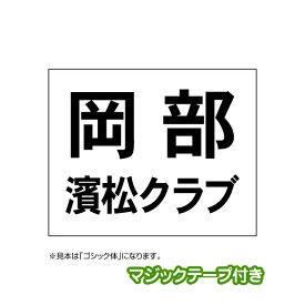 卓球ゼッケン2段組W25cm×H20cm (マジックテープ付き)