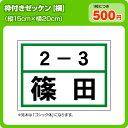 横書きゼッケン【カラー枠付き一般・2段組】W20cm×H15cm