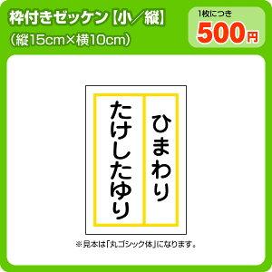 縦書きゼッケン【カラー枠付き一般小・2段組】W10cm×H15cm
