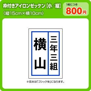 カラー枠付きアイロンゼッケン(縦書き・小)W10cm×H15cm