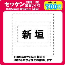 ゼッケン 選べる自由なサイズ W32cm×H32cm以内