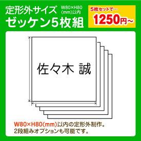 ゼッケン5枚入り ネームプリント定形外(80×80mm以内)
