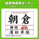 卓球協会用ゼッケン※プリントのみ 2019受付開始JTTA日本卓球協会ゼッケンへの印字加工