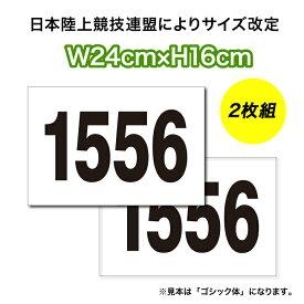 【2021〜サイズ改定】ゼッケン 陸上競技用1段組 2枚セット W24cm×H16cm