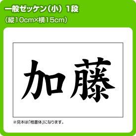 ゼッケン 一般1段・小 W15cm×H10cm