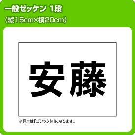 ゼッケン 名前印刷 一般・1段組 W20cm×H15cm