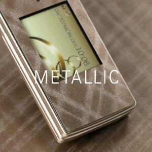 [メタル柄]携帯電話専用着せ替えシール「decotto」※各機種に合わせてカット済み