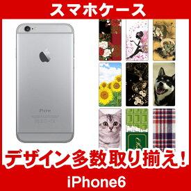 iPhone6 / iPhone6s デザイン スマホケース 「選べる100柄以上!」★ご注文時柄をお選びください!★ スマホ ケース カバー デコ スマートフォン 対応