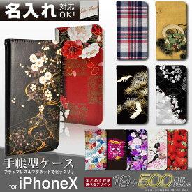 iPhoneXs iPhoneX 対応 手帳型 スマホケース【和柄チェック他19+500柄から選べる、フラップなしスマートフォンカバー♪】10 \e