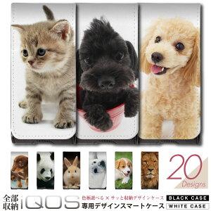iQOS(アイコス) 専用 デザインケース 【 アニマル02柄 シリーズ 】 スティックやクリーナーも全部収納! 2.4 Plus対応 【ブラック ホワイト 選べるケース色×柄】 case-pb st20