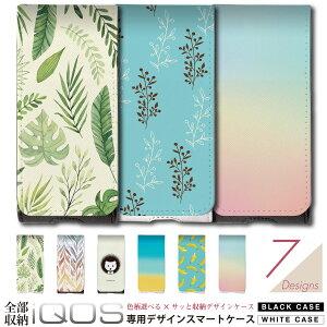 iQOS(アイコス) 専用 デザインケース 【 北欧 モダン2 シリーズ 】 スティックやクリーナーも全部収納! 2.4 Plus対応 【ブラック ホワイト 選べるケース色×柄】 case-pb st29
