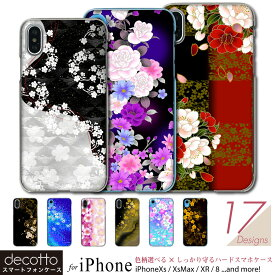 iPhone 対応 スマホケース 【和柄-華/桜 シリーズ 】 ハード クリアケース iPhone5 / iPhone5s / iPhoneSE / iPhone6 / iPhone6s / iPhone7 / iPhone8 / iPhoneXS/X ( iPhone10 ) に対応 case-pc st13
