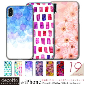 iPhone 対応 スマホケース 【水彩/フラワー5 シリーズ 】 ハード クリアケース iPhone5 / iPhone5s / iPhoneSE / iPhone6 / iPhone6s / iPhone7 / iPhone8 / iPhoneXS/X ( iPhone10 ) に対応 case-pc st18