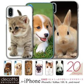 iPhone 対応 スマホケース 【アニマル02 シリーズ 】 ハード クリアケース iPhone5 / iPhone5s / iPhoneSE / iPhone6 / iPhone6s / iPhone7 / iPhone8 / iPhoneXS/X ( iPhone10 ) に対応 case-pc st20