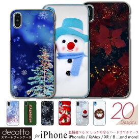 iPhone 対応 スマホケース 【冬/クリスマス/オーナメント シリーズ 】 ハード クリアケース iPhone5 / iPhone5s / iPhoneSE / iPhone6 / iPhone6s / iPhone7 / iPhone8 / iPhoneXS/X ( iPhone10 ) に対応 case-pc st21
