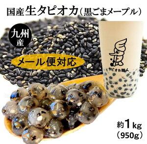 タピオカ 黒ごまメープル【国産生タピオカ】1kg