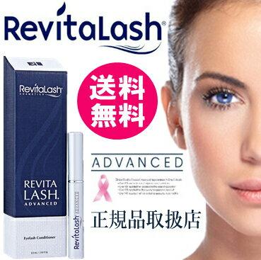 [送料無料] リバイタラッシュ アドバンス Revitalash ADVANCED 3.5ml まつ毛美容液【正規品・即納】最新版