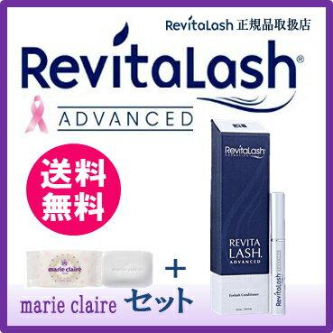 【正規品・即納】 送料無料!リバイタラッシュ アドバンス Revitalash 最新版 セットmc